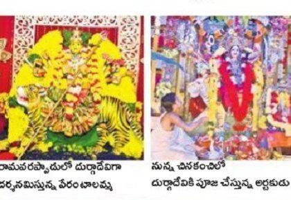 దుర్గతులు మాపే దుర్గమ్మా.. శరణు శరణు